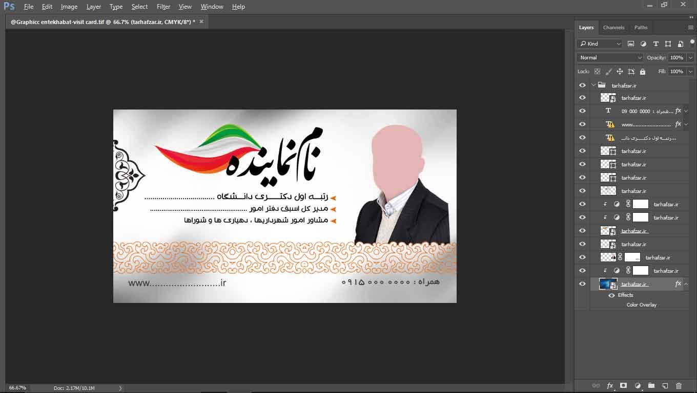 طرح کارت ویزیت نماینده انتخابات