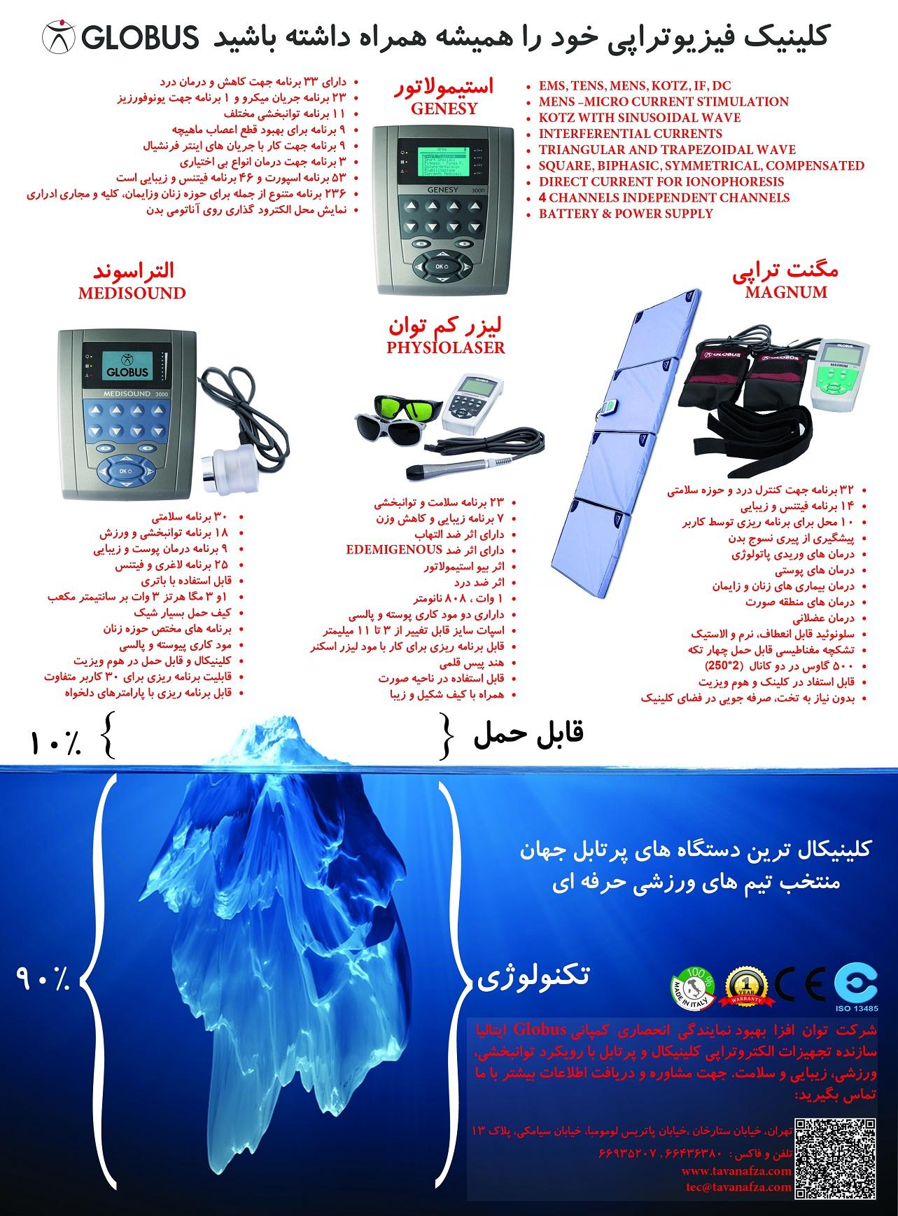 تجهیزات فیزیوتراپی  التراسوند مگنت لیزرتراپی