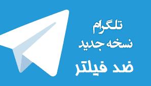 دانلود تلگرام ضد فیلتر | دانلود آخرین نسخه تلگرام + دانلود Telegram x