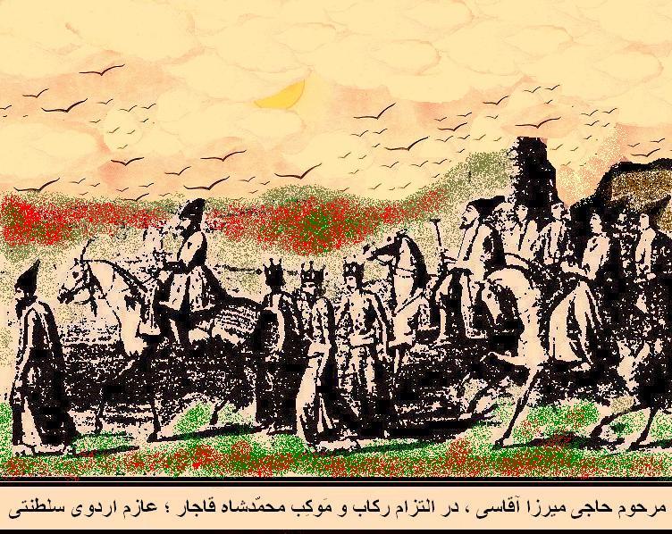 مرحوم حاجی میرزا آقاسی در رکاب مرحوم محمدشاه قاجار، عازم سفر یا اردوی سلطنتی