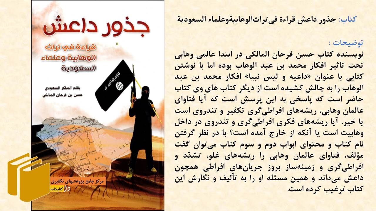 جذور داعش
