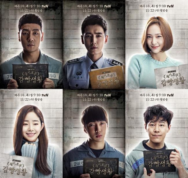 دانلود سریال کره ای دفترچه زندان Prison Playbook 2017 با زیرنویس فارسی کامل
