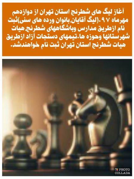 آغاز ثبت  نام لیگ شطرنج تهران 1397