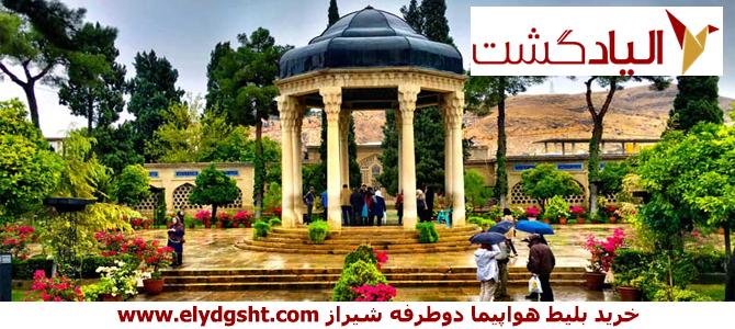 خرید بلیط هواپیما دوطرفه شیراز در الیاد گشت