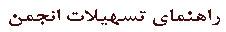 راهنمای تسهیلات انجمن خوشنویسان
