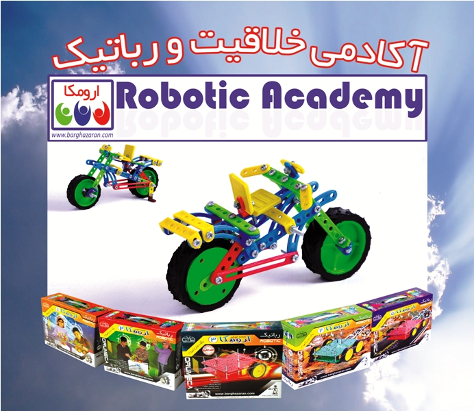 آکادمی رباتیک دانش آموزی