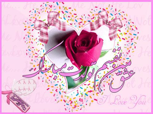 عشقم تولدت مبارک مهدی