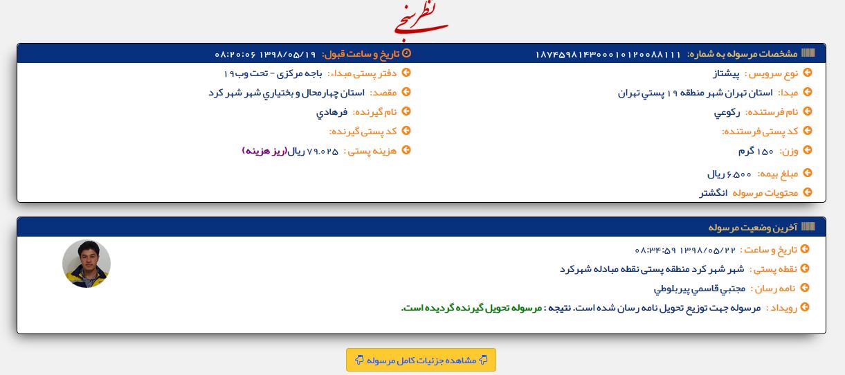 رسید سفارشات ارسالی به سراسر کشور به شهر کرد