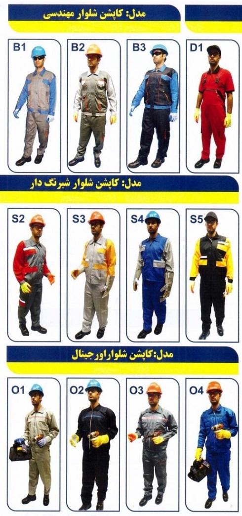 تولید لباس کار،فروش لباس کار،لباسکار مهندسی،لباسکارکارگری،
