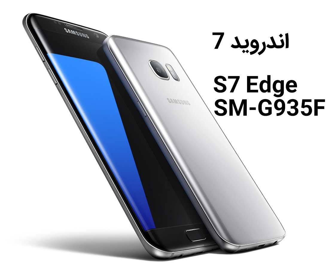 دانلود رام رسمی اندروید 7 برای گلکسی S7 edge مدل SM-G935F