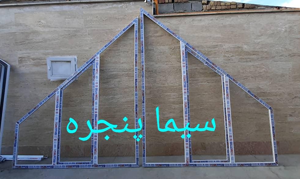 پنجره زاویه دار و خم - خم پنجره دو جداره خم upvc - خمکاری یو پی وی سی سیما پنجره - پنجره خم وین تک upvc - خم پنجره های دو جداره زاویه دار - خم یو پی وی سی- خم خاص - خم upvc منحنی قوسی ویترینی محدوده شهریار کرج شهر قدس upvc پنجره خم و قوس دار پنجره خاص و مدرن