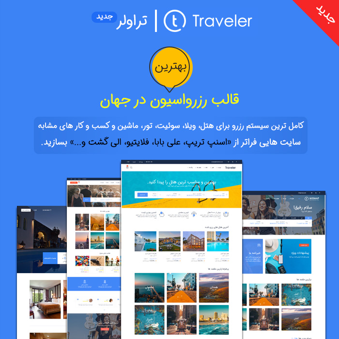 قالب وردپرس رزرواسیون تراولر Traveler نسخه 2.7.8.8 راستچین شده