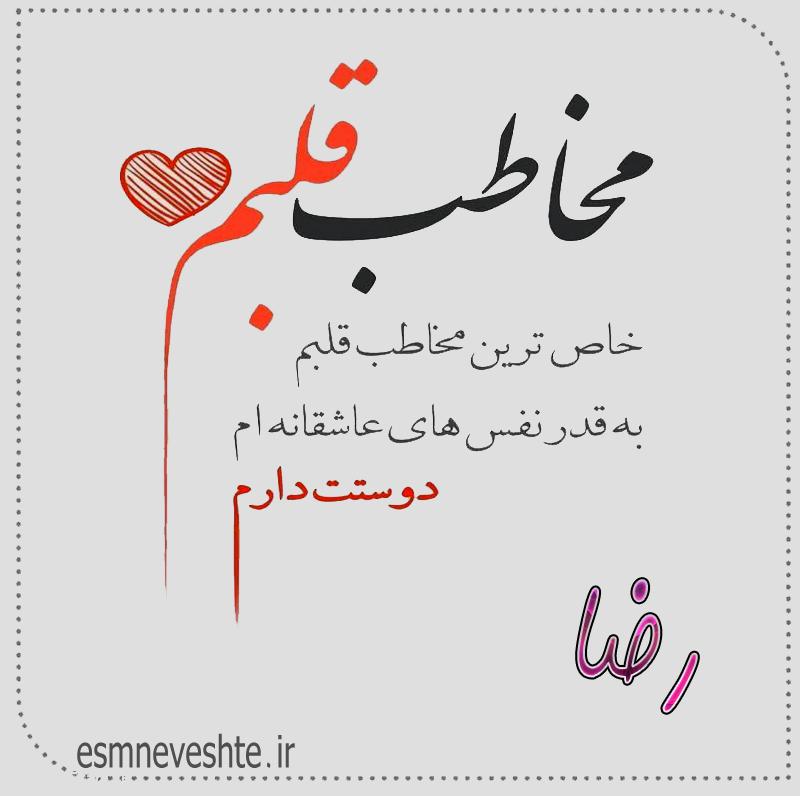 عشقم رضا دوستت دارم