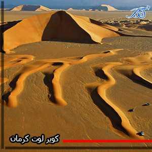 کویر-لوت-کرمان
