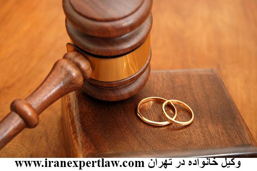 وکیل خانواده در تهران | کارشناس حقوقی خانواده در تهران
