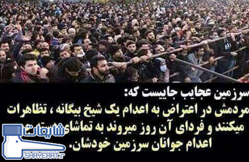 سرزمین عجایب، اعتراض به اعدام شیخ بیگانه و تماشای اعدام جوانان وطن !! / شایعه ۰۵۹۲