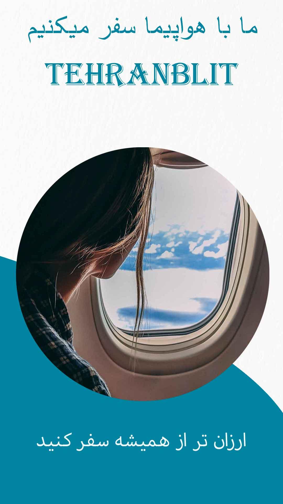 بلیط پرواز تبریز به شیراز