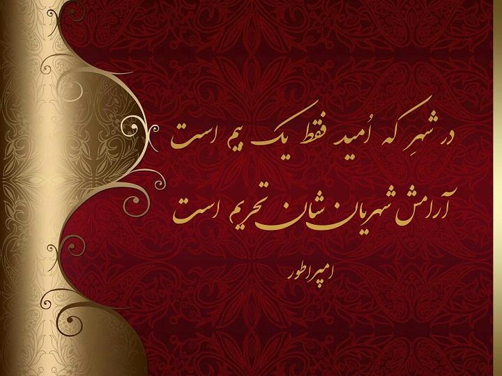 تک بیت از احمد محمود امپراطور در شهرِ که اُمید فقط یک بیم است آرامش شهریان شان تحریم است امپراطور