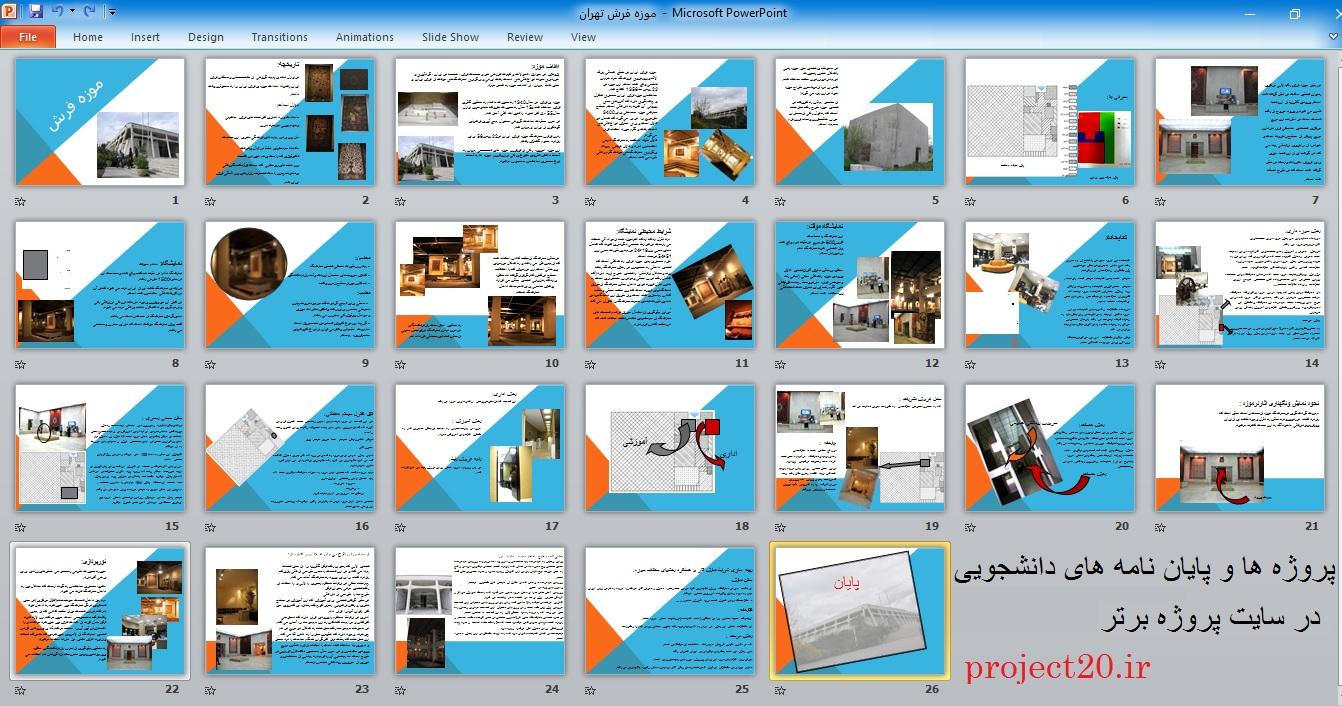 پیش نمایش موزه فرش تهران