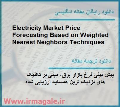ترجمه مقاله در مورد پیش بینی نرخ بازار برق، مبنی بر تکنیک های ...ترجمه مقاله در مورد پیش بینی نرخ بازار برق، مبنی بر تکنیک های نزدیک ترین  همسایه ارزیابی شده (دانلود رایگان اصل مقاله)