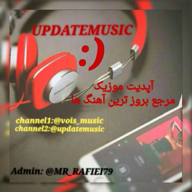 کانال آپدیت موزیک