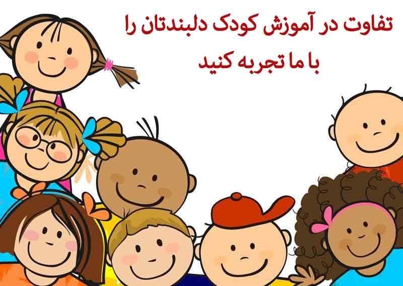 مهد کودک شمال شرقی تهران