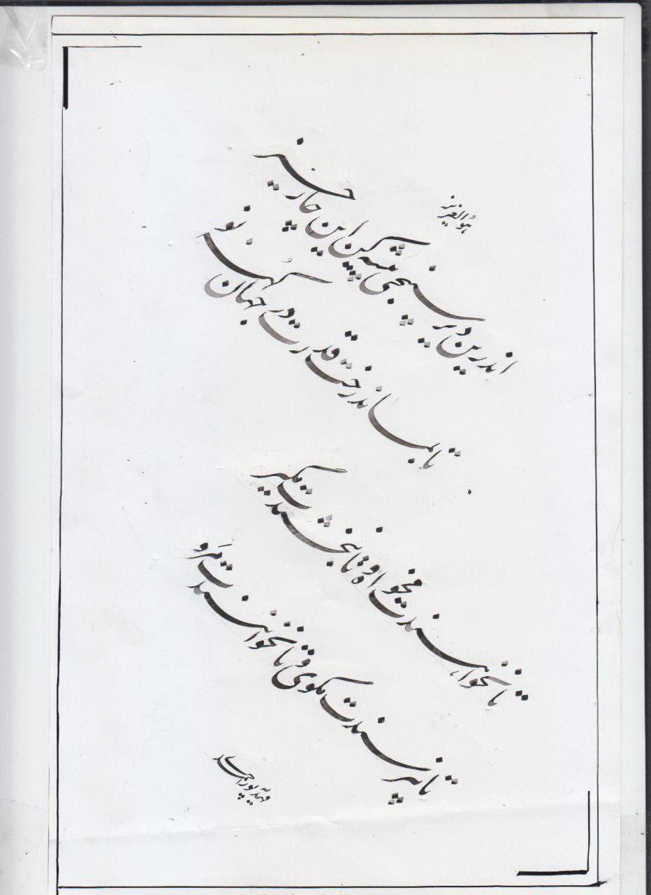 4dh9_خ_پور_احمدی.jpg