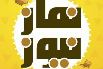 4dmh_بات-نماز.jpg
