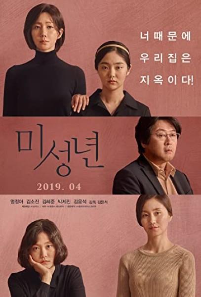 دانلود فیلم Another Child 2019