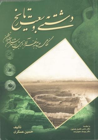 معرفی کتاب دشتی به وسعت تاریخ، تالیف حسین عسگری، 1386