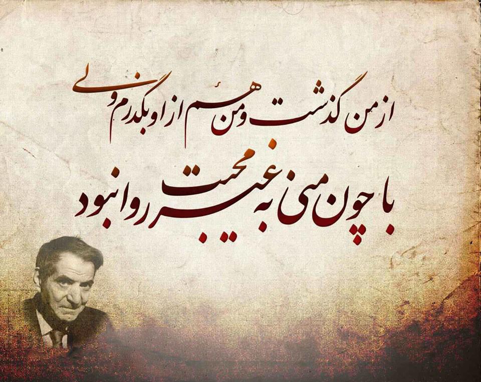 یک شعر در مورد همدلی دوستی از زبان شاعران ایرانی برگزیده زیباترین اشعار از شاعران بزرگ ایران درباره دوست، دوستی و همدلی را در ستاره بخوانید.