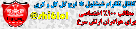 کانال تلگرام برای هواداران پرسپولیسس