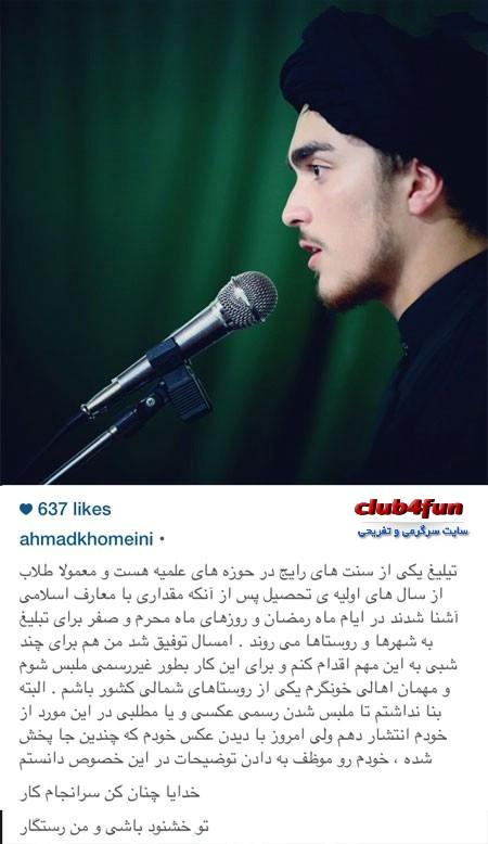 سید احمد خمینی هم ملبس شد