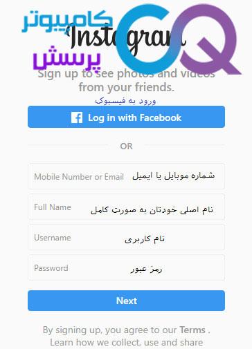 فرم ثبتنام اینستاگرام