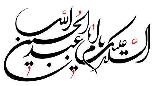 سلام بر حسین ع ایام محرم تسلیت گروههای آموزشی ناحیه2 بهارستان گروه های اموزشی ناحیه 2 بهارستان