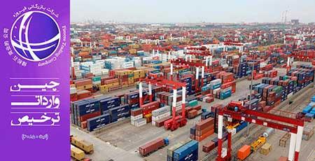 صادرات از بازارچه ای مرزی