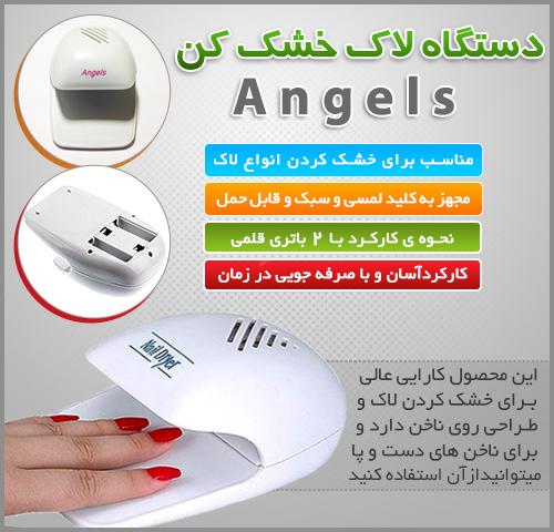 دستگاه Nail Dryer