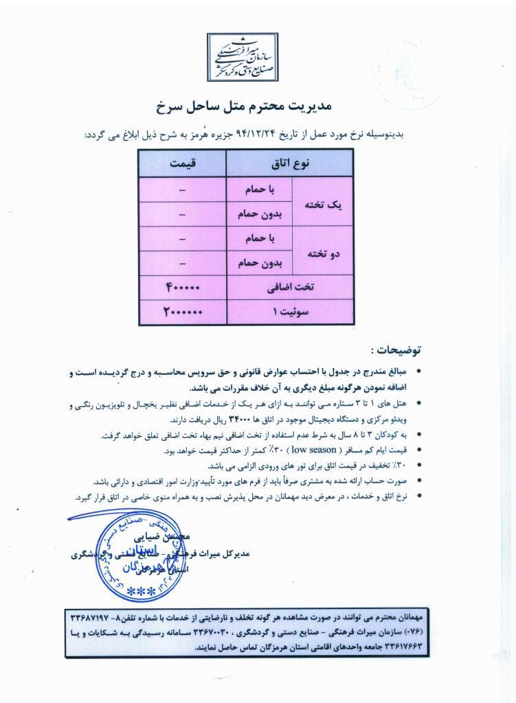 نرخ نامه رسمی هتل که توسط اداره گردشگری صادر شده است.