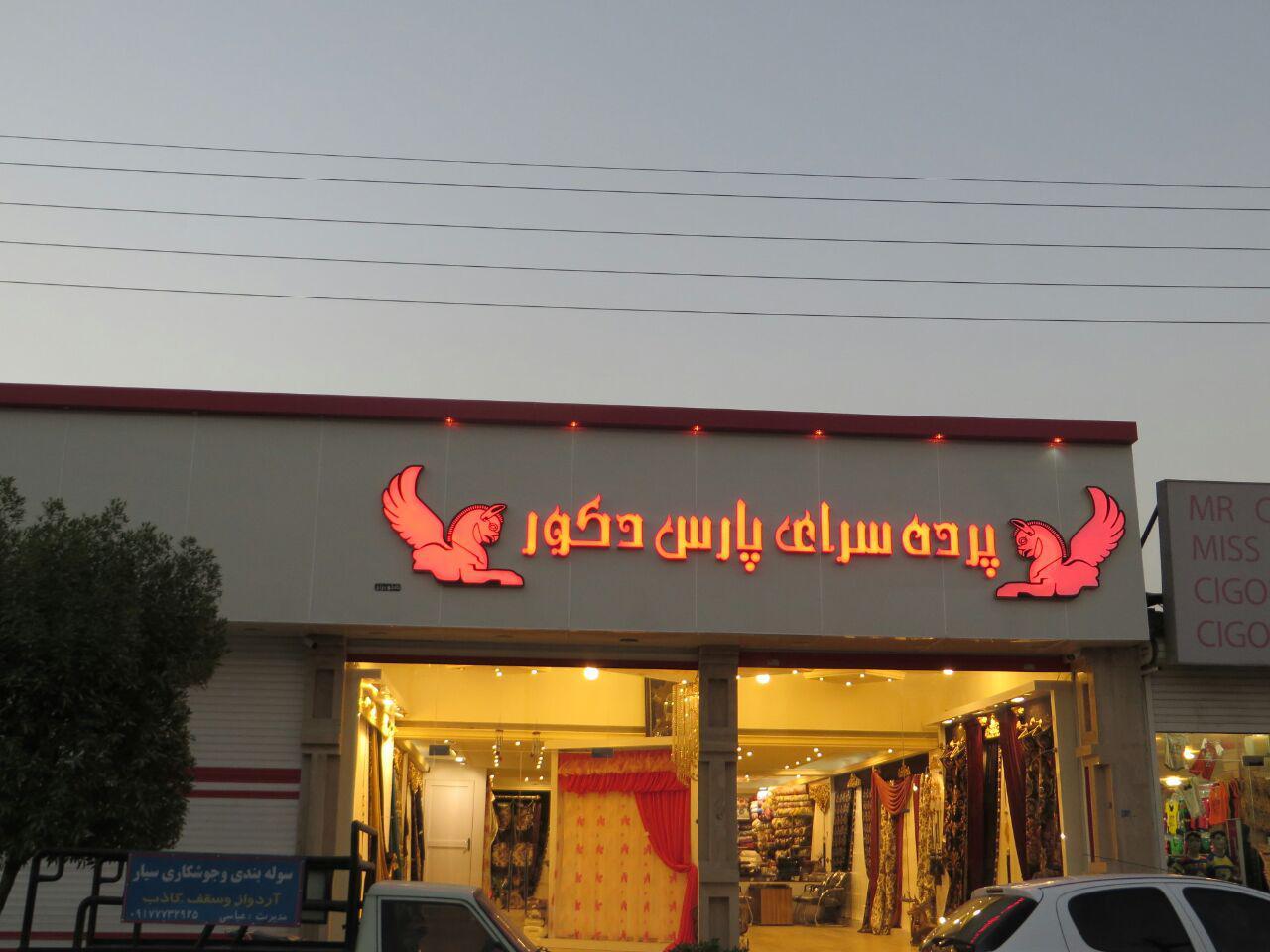 تابلو تبلیغاتی درب مغازه