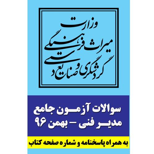 دفترچه سوالات آزمون جامع مدیر فنی بند ب- بهمن 96 (دانلود رایگان)
