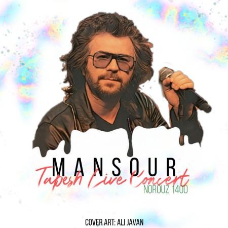 دانلود آلبوم منصور به نام کنسرت طپش نوروز 1400