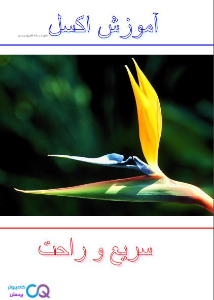 دانلود کتاب آموزش اکسل سریع و راحت