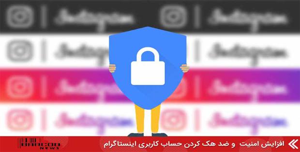 امنیت حساب اینستاگرام