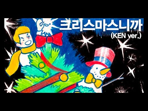201224 Because it's Christmas.Ken Ver