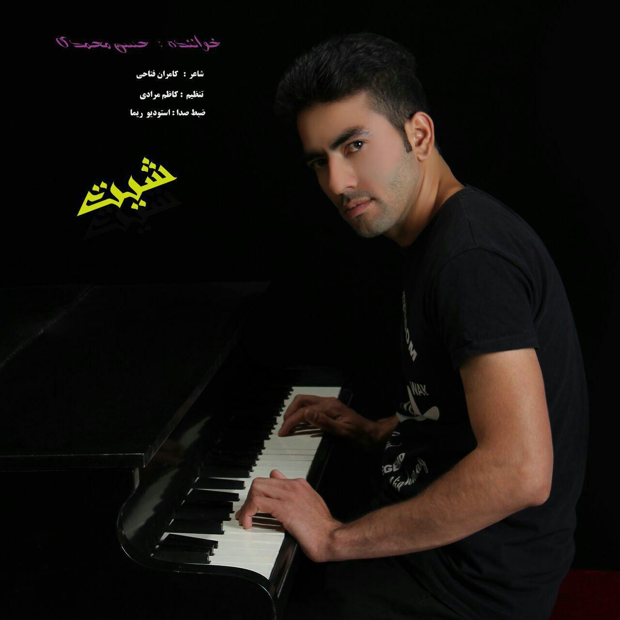 دانلود آهنگ جدید حسن محمدی به نام شیت