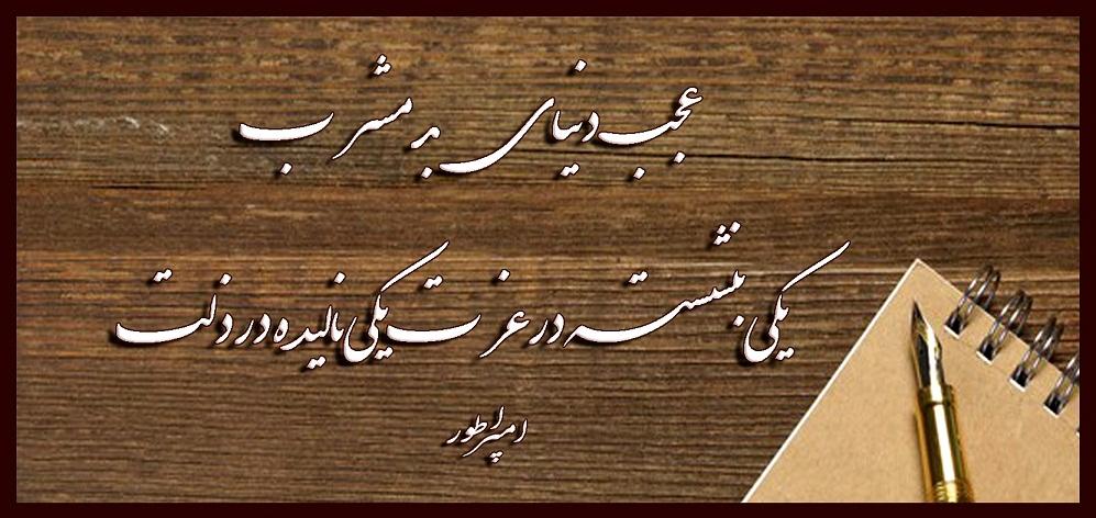 عجب دنیای بد مشرب  یکی بنشسته در عزت، یکی نالیده در ذلت  سخنان احمد محمود امپراطور