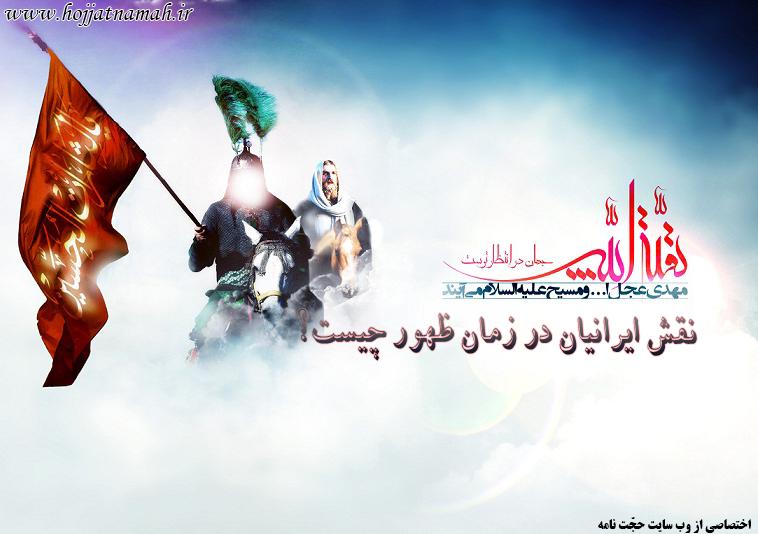 نقش ایرانیان در زمان ظهور حجّت(عج)