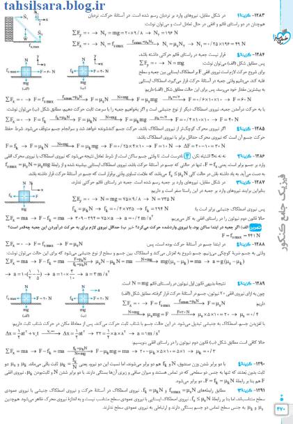 کتاب تست فیزیک جامع تجربی خیلی سبز