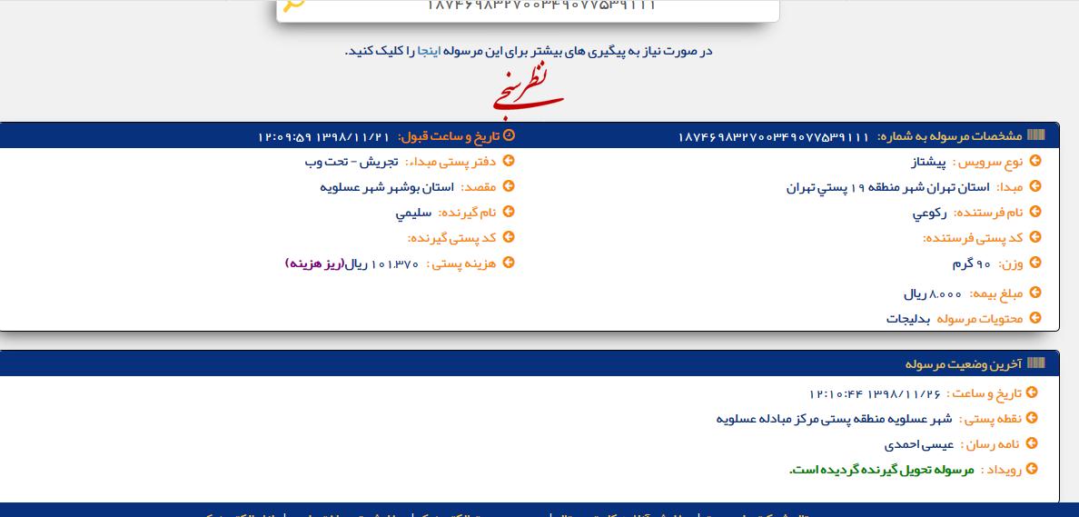 رسید ارسال محصولات صدف به بوشهر