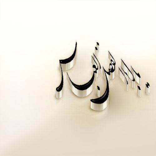 نوشته های ولادت حضرت ابوالفضل العباس